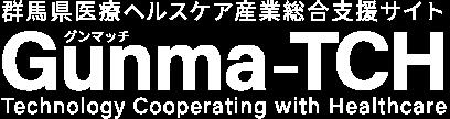 群馬県医療ヘルスケア産業総合支援サイト Gunma-TCH(グンマッチ) Technology Cooperating with Healthcare