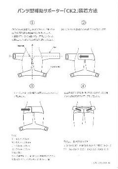 カテーテル手術後の止血ベルト(パンツ型)