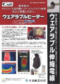 導電性素材を使用した布ヒーター