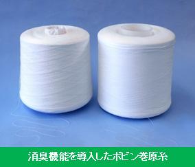 消臭機能を導入したボビン巻原糸